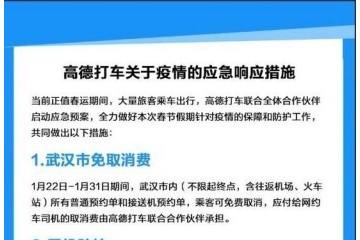 高德打车武汉市内一切预定单乘客可免费撤销