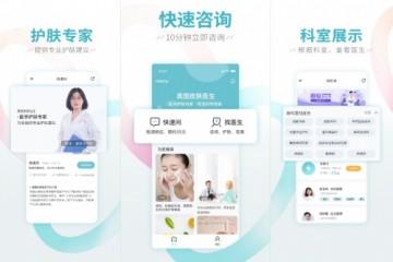 协力抗击疫情美图皮肤医师携手上海市皮肤病医院在线免费义诊