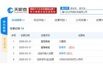 曹操出行旗下公司注册资本新增至1.5亿增幅达50%