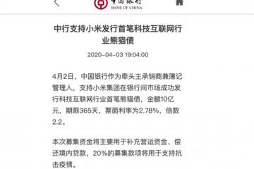 小米发行10亿元熊猫债上一年净利润115.32亿元