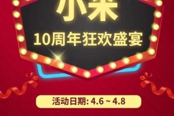 小米手机十周年狂欢盛宴爱否开物4.6狂欢8折优惠来袭