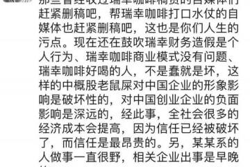 京东徐雷谈瑞幸财政造假对中企形象影响是破坏性的