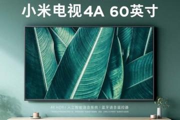 十周年米粉节曝款小米60英寸4K电视官方价格1999元