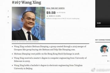 美团市值达900亿美元王兴个人财富为95亿美元