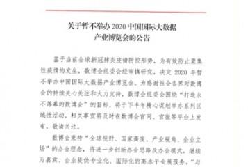 数博会组委会2020年暂不举行中国国际大数据工业博览会