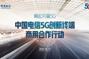 5G加快向纵深发展中国电信联合产业链展开5G立异终端商用协作举动