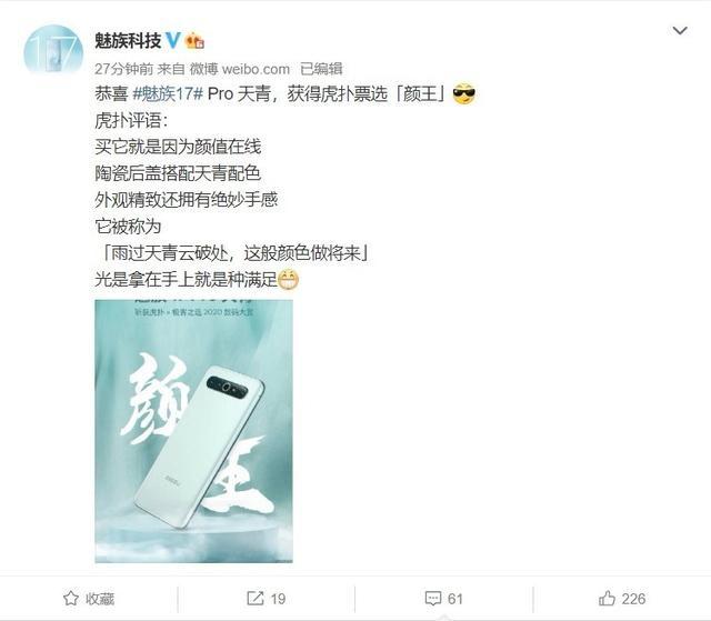 网红爆款魅族17Pro月白天青色来袭!7月15日开启全渠道预定!