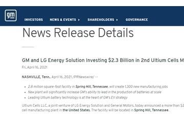 为电池荒未雨绸缪通用LG斥资23亿美元建第二座美国电池工厂