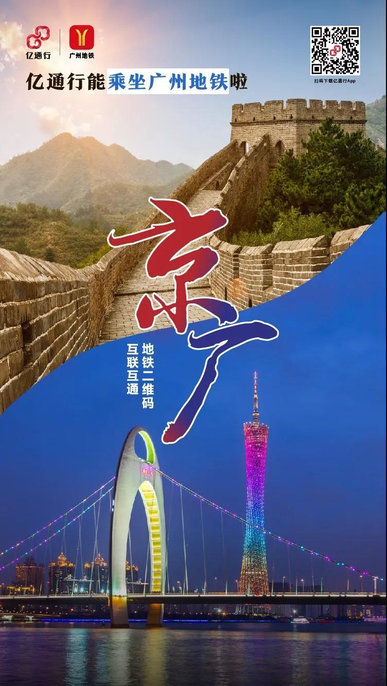今日起北京广州地铁乘车二维码实现互联互通