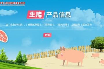 正式上线农业农村部等5部门联合发布生猪产品信息数据