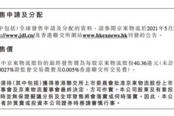 京东物流香港IPO定价在每股40.36港元