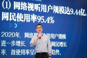 报告显示我国网络视听用户规模达9.44亿泛网络视听产业突破6000亿元