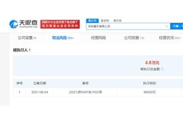 咪咕音乐成被执行人此前被判赔偿中国音著协4.8万元