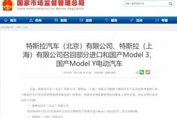 特斯拉召回逾28万辆进口和国产Model3/Y回应称深表歉意