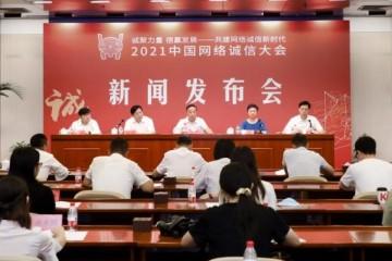 2021中国网络诚信大会新闻发布会在京召开